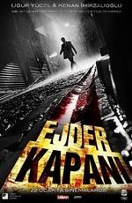 Путь дракона - Ejder Kapani - Dragon Trap (2010) DVDRip