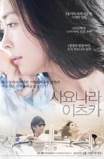 Когда-нибудь простимся - Saying Good-bye, Oneday (2010) HDRip