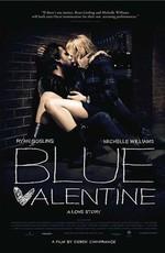 Голубой Валентин - Грустная валентинка - Blue Valentine (2010) BDRip