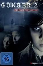 Морок 2 - Gonger 2: Das Böse kehrt zurück (2010) BDRip
