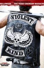 Жестокий вид - The Violent Kind (2010) BDRip