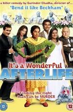 Эта замечательная загробная жизнь - It-s a Wonderful Afterlife (2010) DVDRip