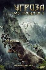 Угроза из прошлого (2010) DVDRip