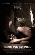 Во сне - Dans ton sommeil - In Their Sleep (2010) DVDRip