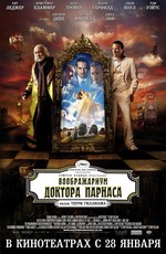 Воображариум доктора Парнаса - The Imaginarium of Doctor Parnassus (2009) BDRip