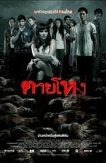 Погибшие жестокой смертью - Die a Violent Death - Tai hong (2010) DVDRip