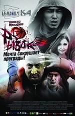 Рывок (2010) DVDRip
