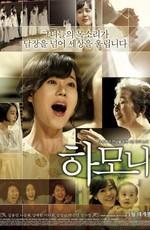 Гармония - Harmony - Hamoni (2010) DVDRip