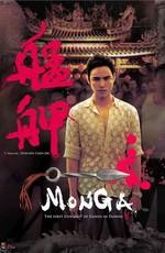 Монга - Bang-kah - Monga (2010) BDRip