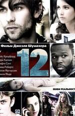 Двенадцать - Twelve (2010) BDRip