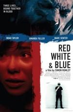 Красный Белый и Синий - Red White - Blue (2010) BDRip