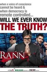 Битва телеканалов - Rann (2010) DVDRip