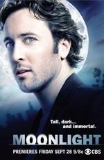 Лунный свет - Moonlight [s01] (2007–2008) DVDRip