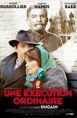 Обыкновенная казнь - An Ordinary Execution (2010) SATRip