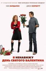 Я ненавижу день Святого Валентина - I Hate Valentine-s Day (2009) BDRip