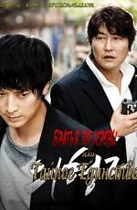 Тайное воссоединение - Ui-hyeong-je (2010) HDRip