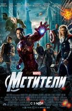 Мстители - The Avengers (2012) DVDRip