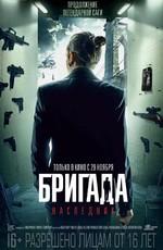 Бригада: Наследник (2012) DVDRip-AVC