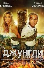 Джунгли (2012) DVDRip
