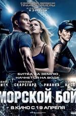 Морской бой - Battleship (2012) BDRip