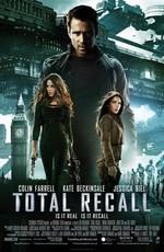 Вспомнить всё - Total Recall (2012) DVD5